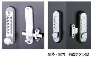 暗証番号式玄関錠 キーレックス ボタン錠